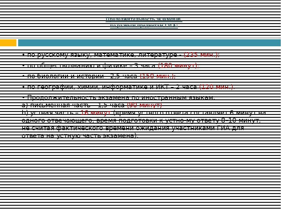 Продолжительность экзаменов по разным предметам ГИА: • по русскому языку, ма...