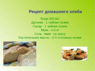 Рецепт домашнего хлеба Вода-350 мл Дрожжи - 1 чайная ложка Сахар - 1 чайная л