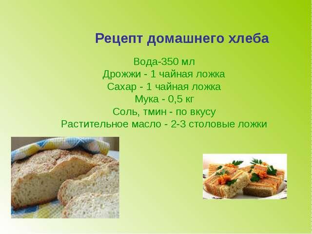 Рецепт домашнего хлеба Вода-350 мл Дрожжи - 1 чайная ложка Сахар - 1 чайная л...