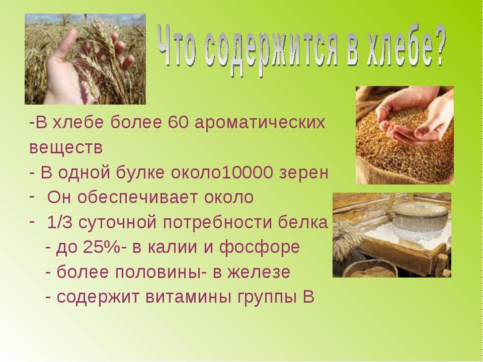 -В хлебе более 60 ароматических веществ - В одной булке около10000 зерен Он...