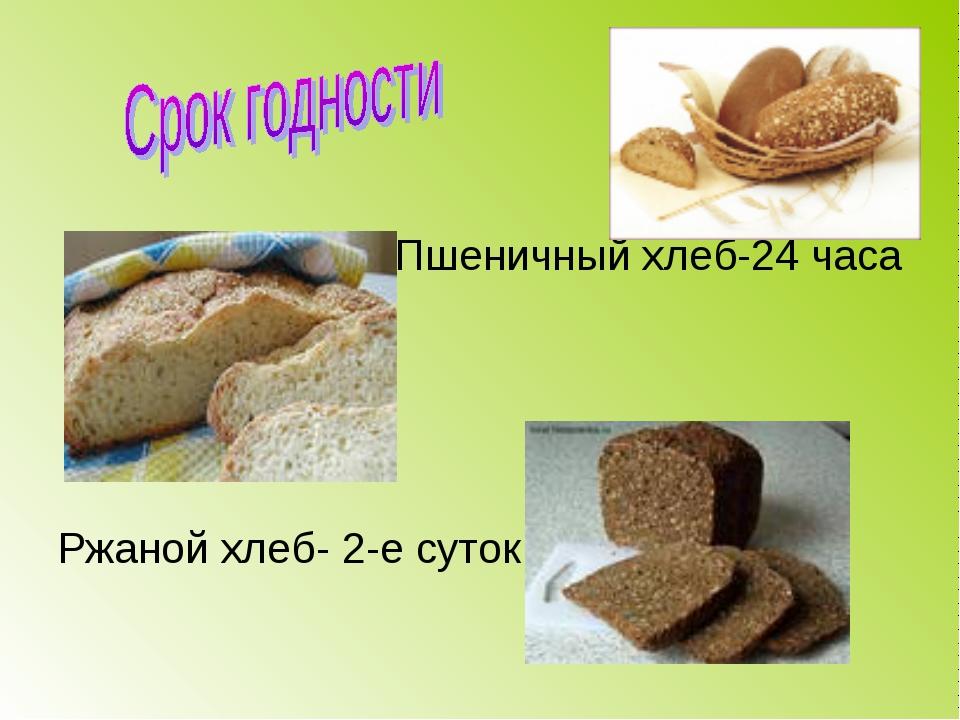 Пшеничный хлеб-24 часа Ржаной хлеб- 2-е суток