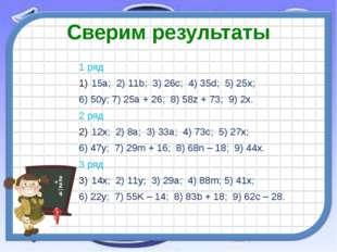 Сверим результаты 1 ряд 15а; 2) 11b; 3) 26с; 4) 35d; 5) 25х; 6) 50у; 7) 25а +