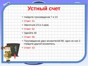 Устный счет Найдите произведение 7 и 13 Ответ: 91 Увеличьте 23 в 4 раза Ответ