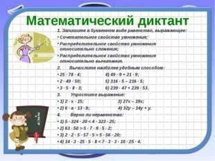 Математический диктант 1. Запишите в буквенном виде равенство, выражающее: Со