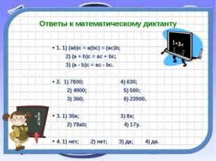 Ответы к математическому диктанту 1. 1) (ab)с = a(bc) = (ac)b; 2) (a + b)c =