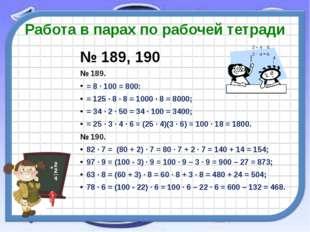Работа в парах по рабочей тетради № 189, 190 № 189. = 8 · 100 = 800: = 125 ·