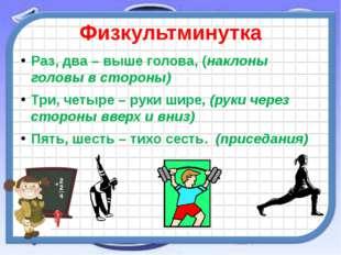 Физкультминутка Раз, два – выше голова, (наклоны головы в стороны) Три, четыр