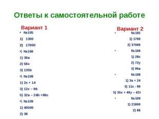 Ответы к самостоятельной работе Вариант 1 №105 1300 17000 №106 1) 36а 2) 56х
