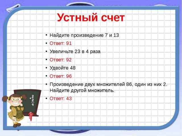Устный счет Найдите произведение 7 и 13 Ответ: 91 Увеличьте 23 в 4 раза Ответ...