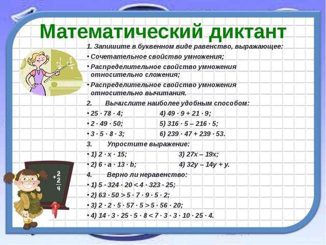 Математический диктант 1. Запишите в буквенном виде равенство, выражающее: Со...