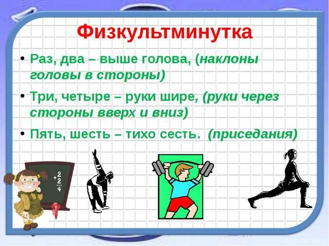 Физкультминутка Раз, два – выше голова, (наклоны головы в стороны) Три, четыр...