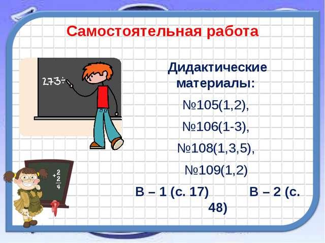Самостоятельная работа Дидактические материалы: №105(1,2), №106(1-3), №108(1,...