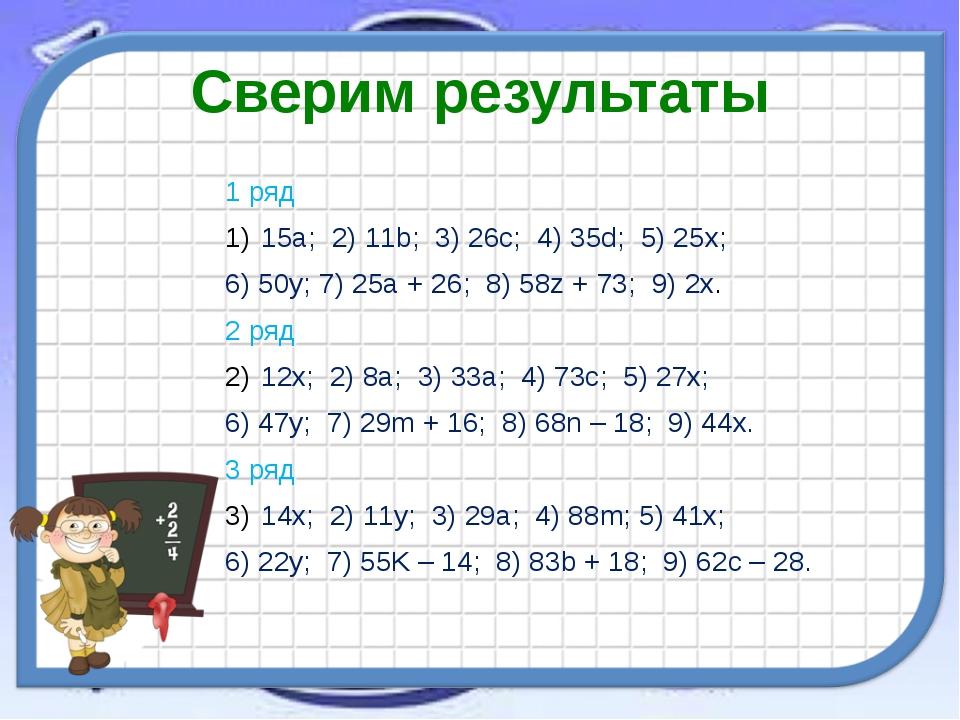 Сверим результаты 1 ряд 15а; 2) 11b; 3) 26с; 4) 35d; 5) 25х; 6) 50у; 7) 25а +...