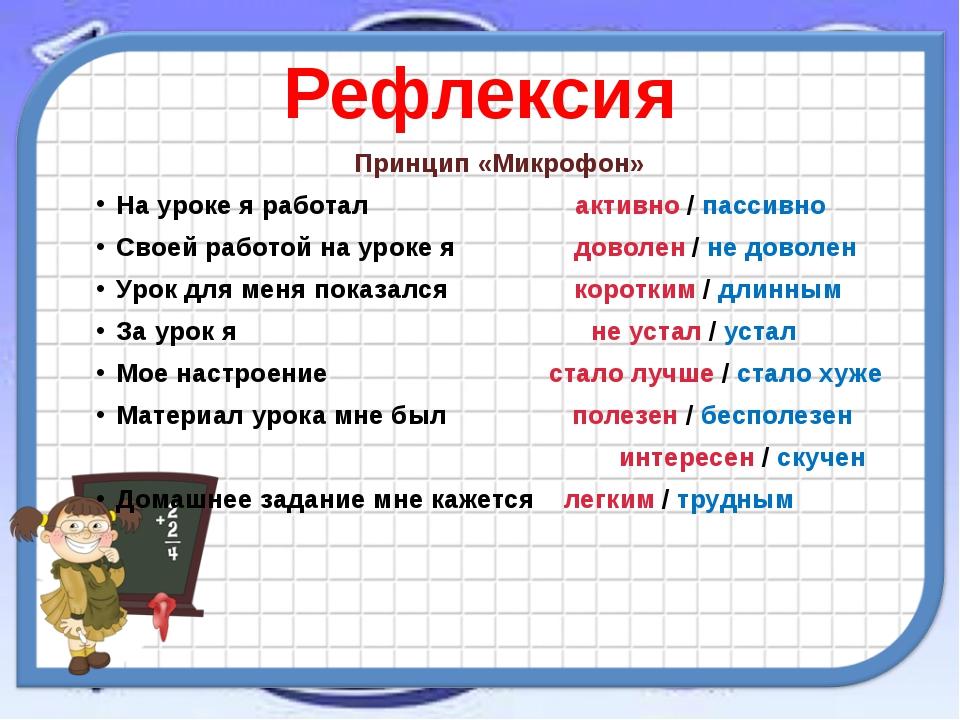 Рефлексия Принцип «Микрофон» На уроке я работал активно / пассивно Своей рабо...