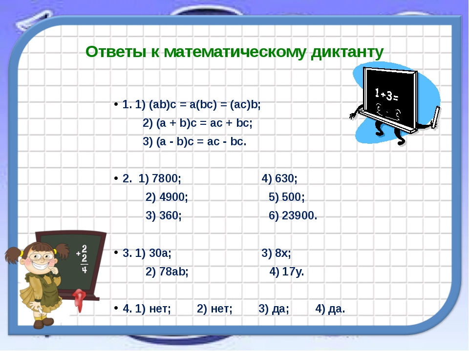 Ответы к математическому диктанту 1. 1) (ab)с = a(bc) = (ac)b; 2) (a + b)c =...