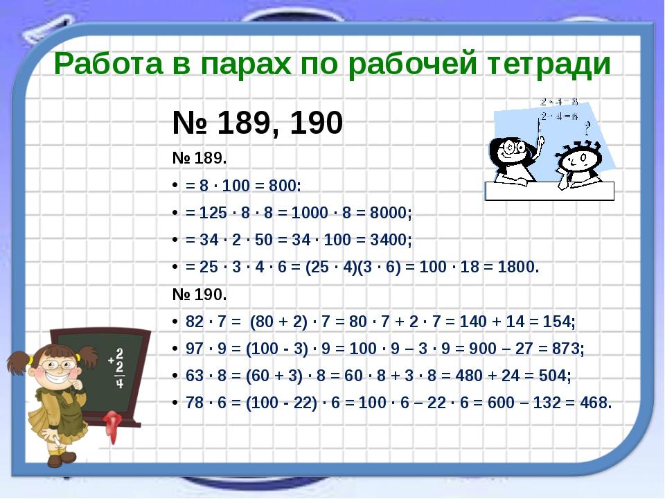 Работа в парах по рабочей тетради № 189, 190 № 189. = 8 · 100 = 800: = 125 ·...