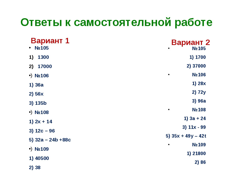 Ответы к самостоятельной работе Вариант 1 №105 1300 17000 №106 1) 36а 2) 56х...