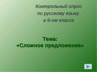 Тема: «Сложное предложение» Контрольный опрос по русскому языку в 9-ом классе
