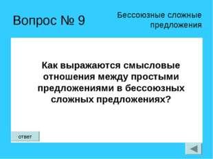 Вопрос № 9 Как выражаются смысловые отношения между простыми предложениями в