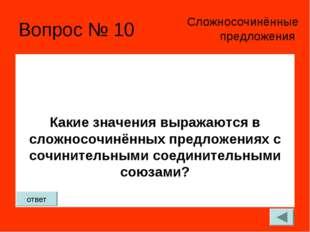 Вопрос № 10 Какие значения выражаются в сложносочинённых предложениях с сочин