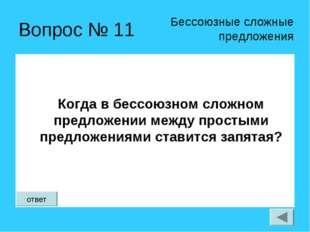 Вопрос № 11 Когда в бессоюзном сложном предложении между простыми предложения