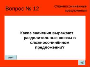 Вопрос № 12 Какие значения выражают разделительные союзы в сложносочинённом п