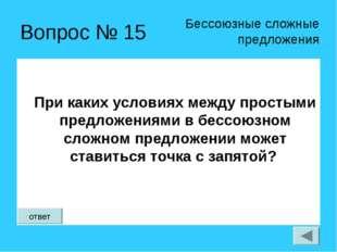 Вопрос № 15 При каких условиях между простыми предложениями в бессоюзном слож