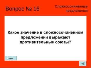 Вопрос № 16 Какое значение в сложносочинённом предложении выражают противител