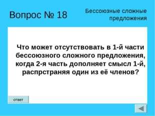 Вопрос № 18 Что может отсутствовать в 1-й части бессоюзного сложного предложе