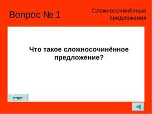 Вопрос № 1 Что такое сложносочинённое предложение? Сложносочинённые предложен
