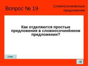 Вопрос № 19 Как отделяются простые предложения в сложносочинённом предложении