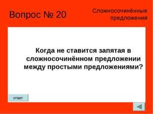 Вопрос № 20 Когда не ставится запятая в сложносочинённом предложении между пр