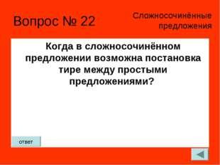 Вопрос № 22 Когда в сложносочинённом предложении возможна постановка тире меж