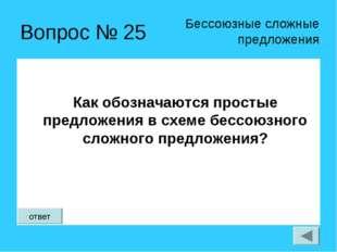 Вопрос № 25 Как обозначаются простые предложения в схеме бессоюзного сложного