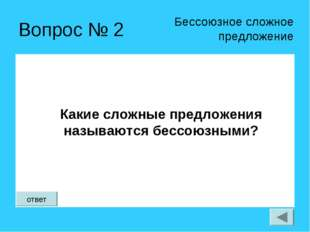 Вопрос № 2 Какие сложные предложения называются бессоюзными? Бессоюзное сложн