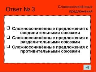 Ответ № 3 Сложносочинённые предложения с соединительными союзами Сложносочинё