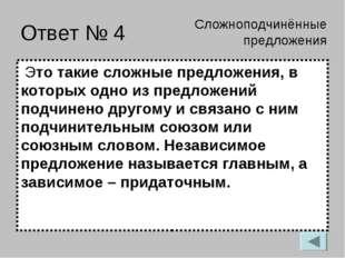 Ответ № 4 Это такие сложные предложения, в которых одно из предложений подчин