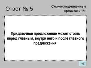 Ответ № 5 Придаточное предложение может стоять перед главным, внутри него и п