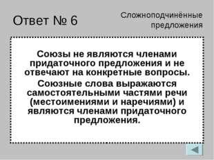 Ответ № 6 Союзы не являются членами придаточного предложения и не отвечают на