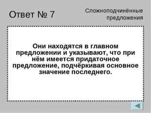 Ответ № 7 Они находятся в главном предложении и указывают, что при нём имеетс