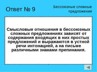 Ответ № 9 Смысловые отношения в бессоюзных сложных предложениях зависят от со