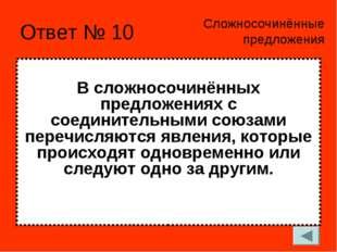 Ответ № 10 В сложносочинённых предложениях с соединительными союзами перечисл