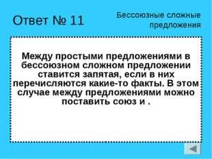 Ответ № 11 Между простыми предложениями в бессоюзном сложном предложении став