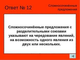 Ответ № 12 Сложносочинённые предложения с разделительными союзами указывают н
