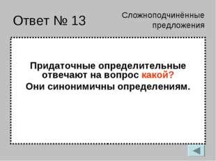 Ответ № 13 Придаточные определительные отвечают на вопрос какой? Они синоними