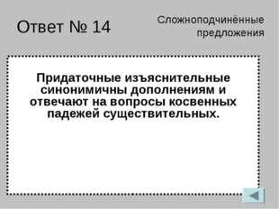 Ответ № 14 Придаточные изъяснительные синонимичны дополнениям и отвечают на в