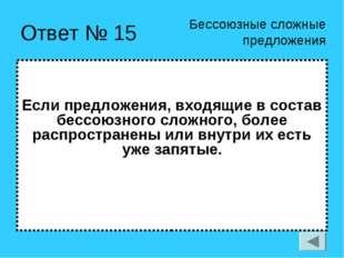 Ответ № 15 Если предложения, входящие в состав бессоюзного сложного, более ра