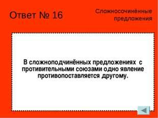 Ответ № 16 В сложноподчинённых предложениях с противительными союзами одно яв