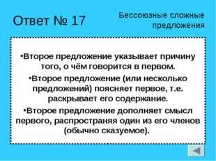 Ответ № 17 Второе предложение указывает причину того, о чём говорится в перво