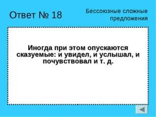 Ответ № 18 Иногда при этом опускаются сказуемые: и увидел, и услышал, и почув